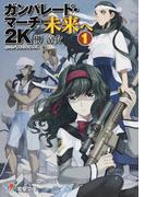 ガンパレード・マーチ2K未来へ 1 (電撃文庫)(電撃文庫)