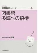 図書館多読への招待