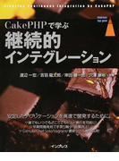 CakePHPで学ぶ継続的インテグレーション 開発チームの進化を劇的に加速させる! (impress top gear)(impress top gear)