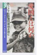 愛国とは何か ヴェトナム戦争回顧録を読む (学術選書)