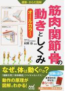 筋肉・関節・骨の動きとしくみ (運動・からだ図解)