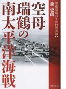 空母瑞鶴の南太平洋海戦 軍艦瑞鶴の生涯〈戦雲篇〉