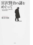 宮沢賢治の謎をめぐって わがうち秘めし異事の数、異空間の断片