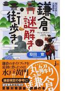 鎌倉謎解き街歩き 知れば楽しい古都散策