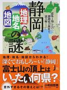 静岡「地理・地名・地図」の謎 意外と知らない静岡県の歴史を読み解く! (じっぴコンパクト新書)