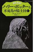 ハリー・ポッターと不死鳥の騎士団 5−1 (静山社ペガサス文庫 ハリー・ポッター)
