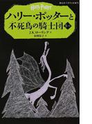 ハリー・ポッターと不死鳥の騎士団 5-2 (静山社ペガサス文庫 ハリー・ポッター)