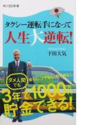 タクシー運転手になって人生大逆転! (角川SSC新書)(角川SSC新書)