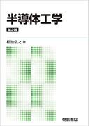 半導体工学 第2版 新版
