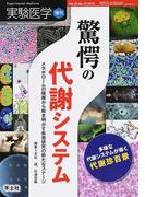 実験医学 Vol.32−No.15(2014増刊) 驚愕の代謝システム
