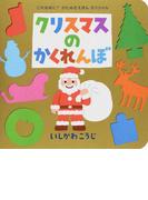 クリスマスのかくれんぼ (これなあに?かたぬきえほん)