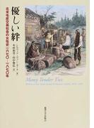 優しい絆 北米毛皮交易社会の女性史1670−1870年