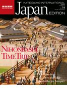 KATEIGAHO INTERNATIONAL JAPAN EDITION 2014 AUTUMN(家庭画報 国際版)