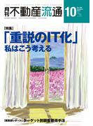 月刊不動産流通 2014年 10月号