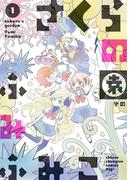 さくらの園 1(少年チャンピオンコミックス・タップ!)