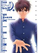 真月譚 月姫(9)(電撃コミックス)