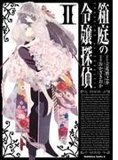 箱庭の令嬢探偵(2)(角川コミックス・エース)