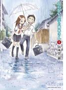 からかい上手の高木さん 1(ゲッサン少年サンデーコミックス)