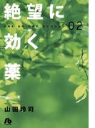 絶望に効く薬-ONE ON ONE-セレクション 2(小学館文庫)
