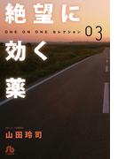 絶望に効く薬-ONE ON ONE-セレクション 3(小学館文庫)