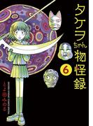 タケヲちゃん物怪録 6(ゲッサン少年サンデーコミックス)