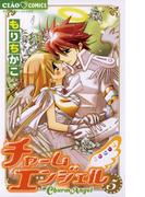 チャームエンジェル 5(ちゃおコミックス)