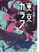 東京カラス 4(サンデーGXコミックス)