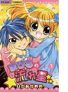まひるの流れ星 3(ちゃおコミックス)