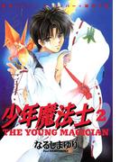 少年魔法士(2)(WINGS COMICS(ウィングスコミックス))