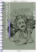 アルベルト・アインシュタイン ――相対性理論を生み出した科学者(ちくま評伝シリーズ〈ポルトレ〉)