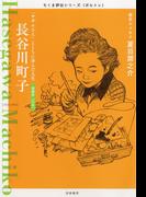 長谷川町子 ――「サザエさん」とともに歩んだ人生(ちくま評伝シリーズ〈ポルトレ〉)