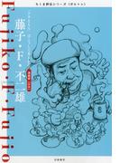 藤子・F・不二雄 ――「ドラえもん」はこうして生まれた(ちくま評伝シリーズ〈ポルトレ〉)