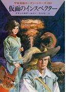 宇宙英雄ローダン・シリーズ 電子書籍版52 仮面のインスペクター(ハヤカワSF・ミステリebookセレクション)