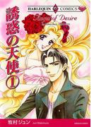 誘惑の天使 セット(ハーレクインコミックス)