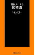 韓国人による恥韓論(扶桑社新書)