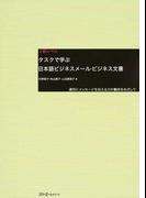 タスクで学ぶ日本語ビジネスメール・ビジネス文書 適切にメッセージを伝える力の養成をめざして 上級レベル