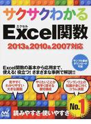 サクサクわかるExcel関数 エクセル関数をサクサク使いこなす!