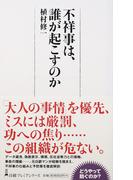 不祥事は、誰が起こすのか (日経プレミアシリーズ)(日経プレミアシリーズ)