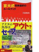 京大式馬券選択のルールブック