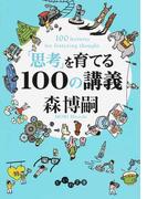 「思考」を育てる100の講義 (だいわ文庫)(だいわ文庫)