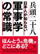 日本人が知らない軍事学の常識 (草思社文庫)(草思社文庫)