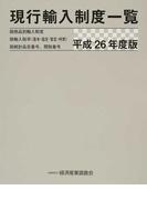 現行輸入制度一覧 商品別輸入制度 輸入税率(基本・協定・暫定・特恵) 統計品目番号、関税番号 平成26年度版