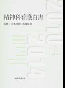 精神科看護白書 2010→2014