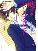 噓つきボーイフレンド(KCx ARIA) 6巻セット(KCxARIA)