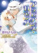 アラビアンズ・ロマンス 花嫁は王の腕で微睡む(恋愛白書パステル DX)