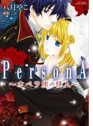 オペラ座の怪人~PersonA~(恋愛白書パステル DX)