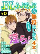 ♂BL♂らぶらぶコミックス 無料試し読みパック 2014年9月号 上(Vol.7)(♂BL♂らぶらぶコミックス)