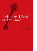 【期間限定価格】「一生に一度の本当の恋」を叶える9つのカギ(セレンディップハート・セレクション)