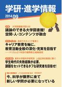 学研・進学情報2014年9月号