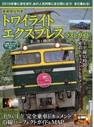 豪華寝台列車 トワイライトエクスプレス ラストガイド(学研MOOK)